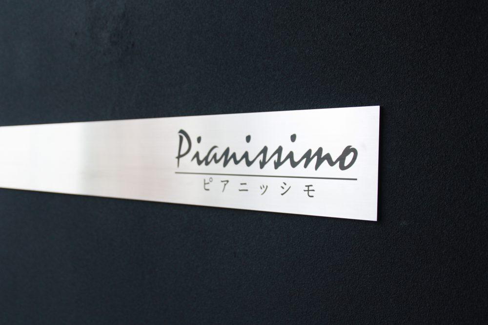 ピアニッシモ