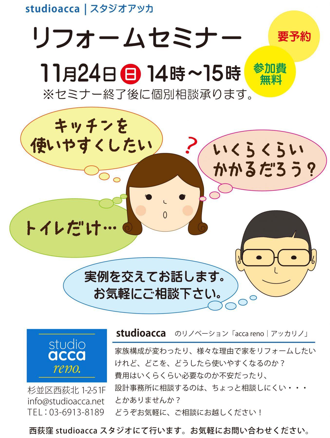 11/24(日)リフォームセミナー開催